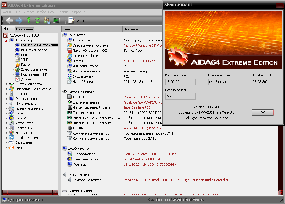 AIDA64 Extreme Edition 1.80.1477 - Основной задачей программы AIDA64