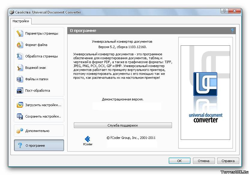 Скачать  Universal Document Converter v.